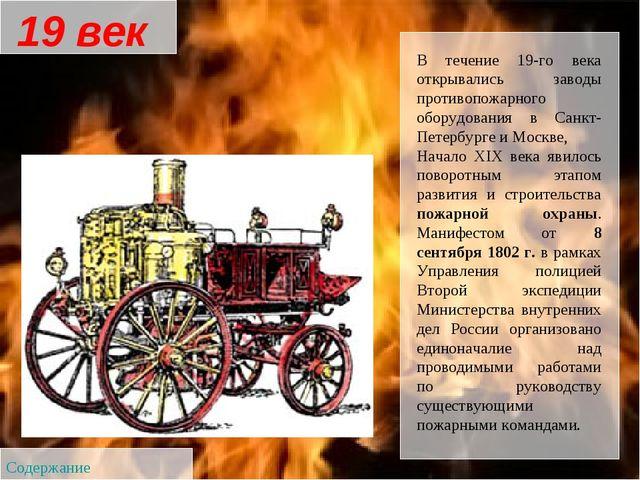 В течение 19-го века открывались заводы противопожарного оборудования в Санкт...