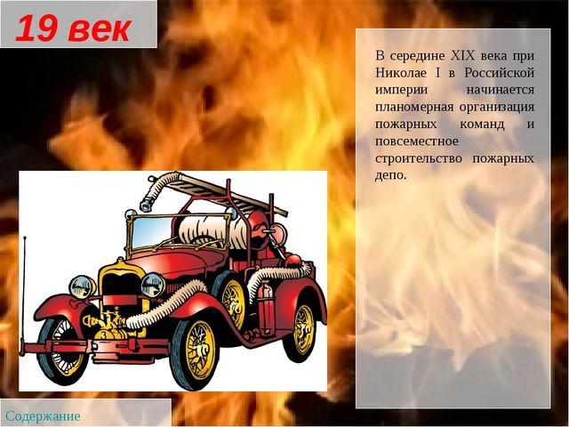 В середине ХIХ века при Николае I в Российской империи начинается планомерная...
