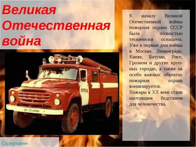 К началу Великой Отечественной войны пожарная охрана СССР была полностью техн...