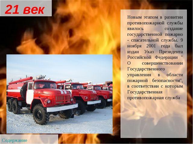 Новым этапом в развитии противопожарной службы явилось создание государственн...