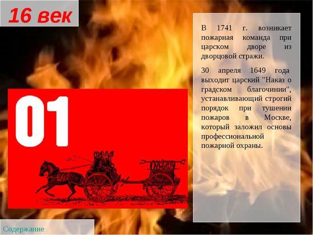 В 1741 г. возникает пожарная команда при царском дворе из дворцовой стражи. 3...