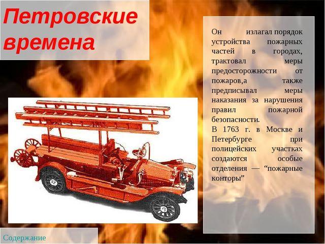 Он излагалпорядок устройства пожарных частей в городах, трактовал меры предо...