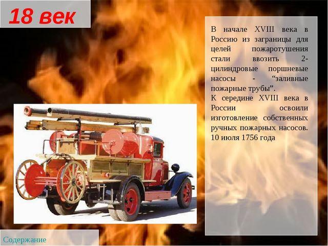 В начале XVIII века в Россию из заграницы для целей пожаротушения стали ввози...