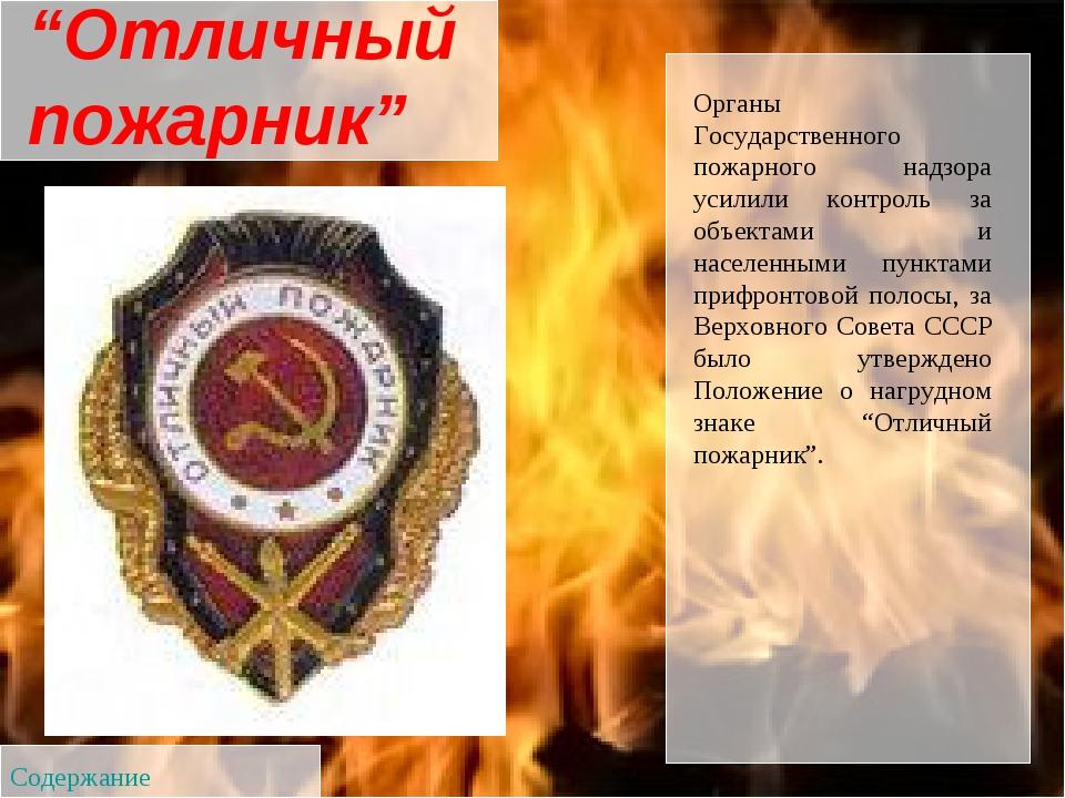 Органы Государственного пожарного надзора усилили контроль за объектами и нас...