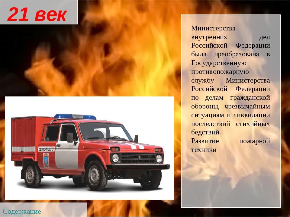 Министерства внутренних дел Российской Федерации была преобразована в Государ...