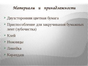 Материалы и принадлежности Двухсторонняя цветная бумага Приспособление для за