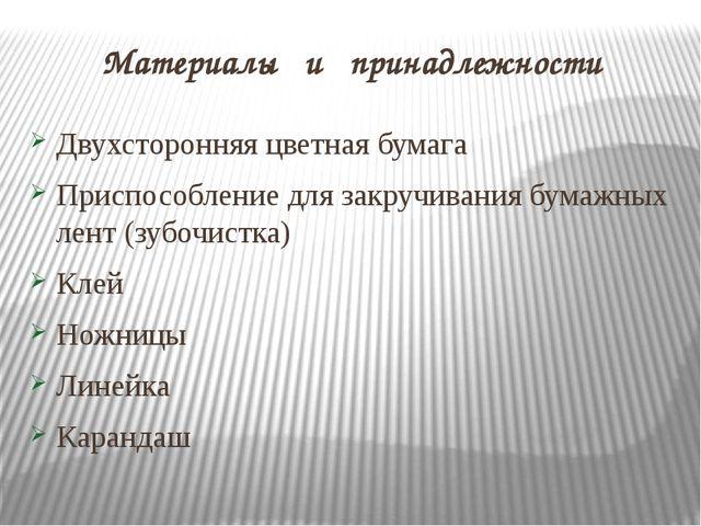 Материалы и принадлежности Двухсторонняя цветная бумага Приспособление для за...