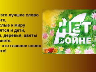 Мир - это лучшее слово на свете, Взрослые к миру стремятся и дети, Птицы, де