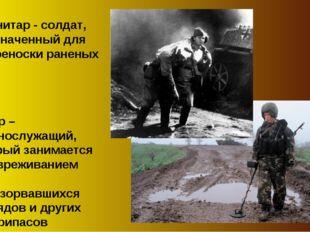 Санитар - солдат, назначенный для переноски раненых Сапёр – военнослужащий, к