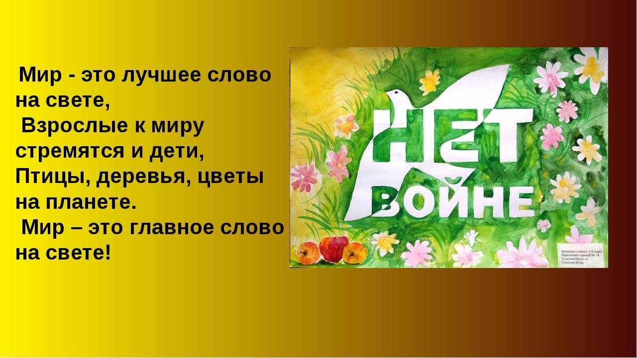 Мир - это лучшее слово на свете, Взрослые к миру стремятся и дети, Птицы, де...