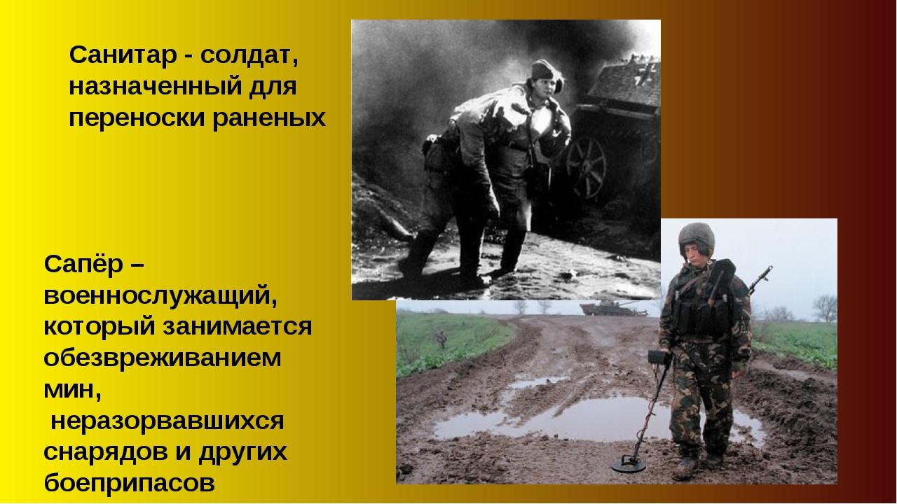 Санитар - солдат, назначенный для переноски раненых Сапёр – военнослужащий, к...