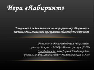 Выполнила: Канцерева Дарья Николаевна ученица 11 класса МБОУ «Толстихинская С