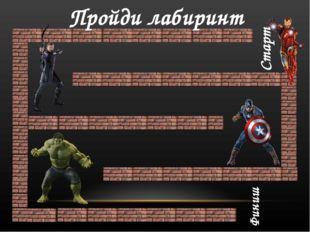 Литература: Беспалова Л.В. Создание дидактических материалов в игровой форме