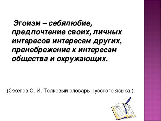 Эгоизм – себялюбие, предпочтение своих, личных интересов интересам других, п...
