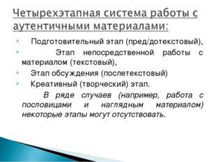 Подготовительный этап (пред/дотекстовый), Этап непосредственной работы с мат