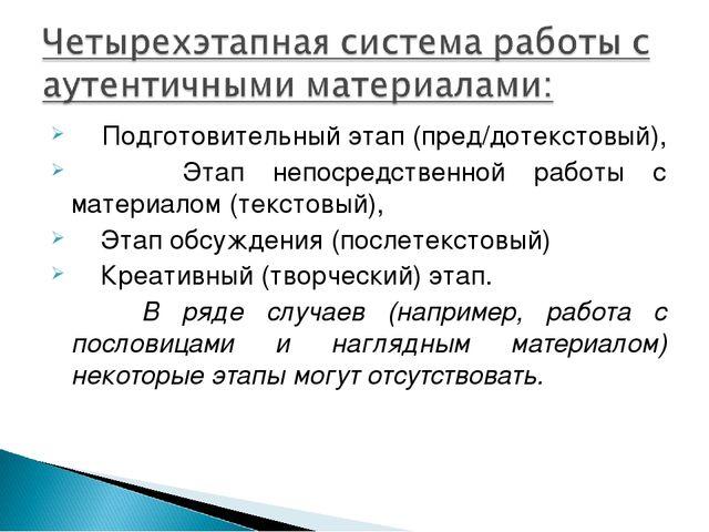 Подготовительный этап (пред/дотекстовый), Этап непосредственной работы с мат...