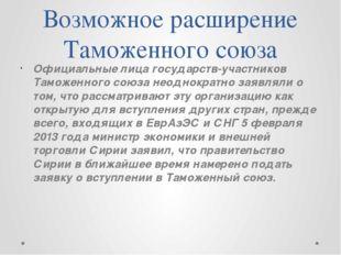 Возможное расширение Таможенного союза Официальные лица государств-участников