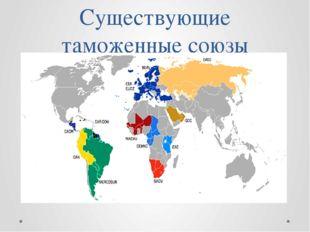 Существующие таможенные союзы