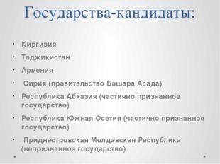 Государства-кандидаты: Киргизия Таджикистан Армения Сирия (правительство Баша