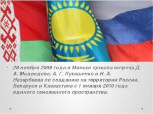 28 ноября 2009 года в Минске прошла встреча Д. А. Медведева, А. Г. Лукашенко