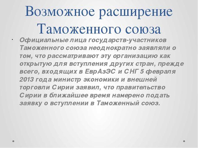 Возможное расширение Таможенного союза Официальные лица государств-участников...