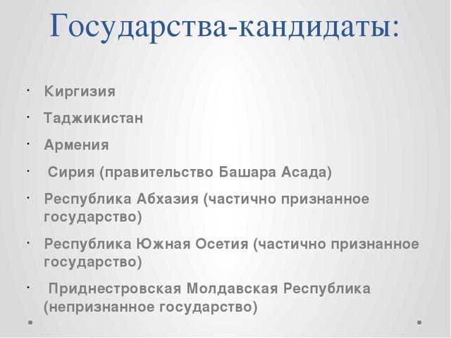 Государства-кандидаты: Киргизия Таджикистан Армения Сирия (правительство Баша...