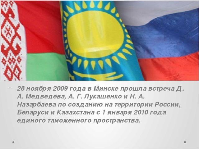 28 ноября 2009 года в Минске прошла встреча Д. А. Медведева, А. Г. Лукашенко...