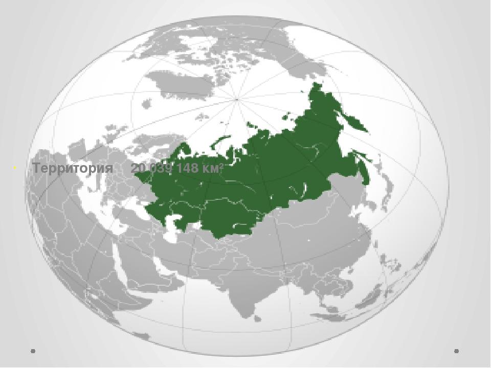 Территория20 039 148 км²