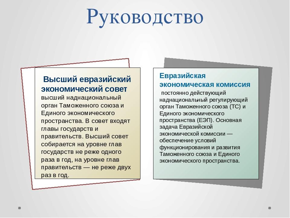 Руководство Высший евразийский экономический совет высший наднациональный орг...