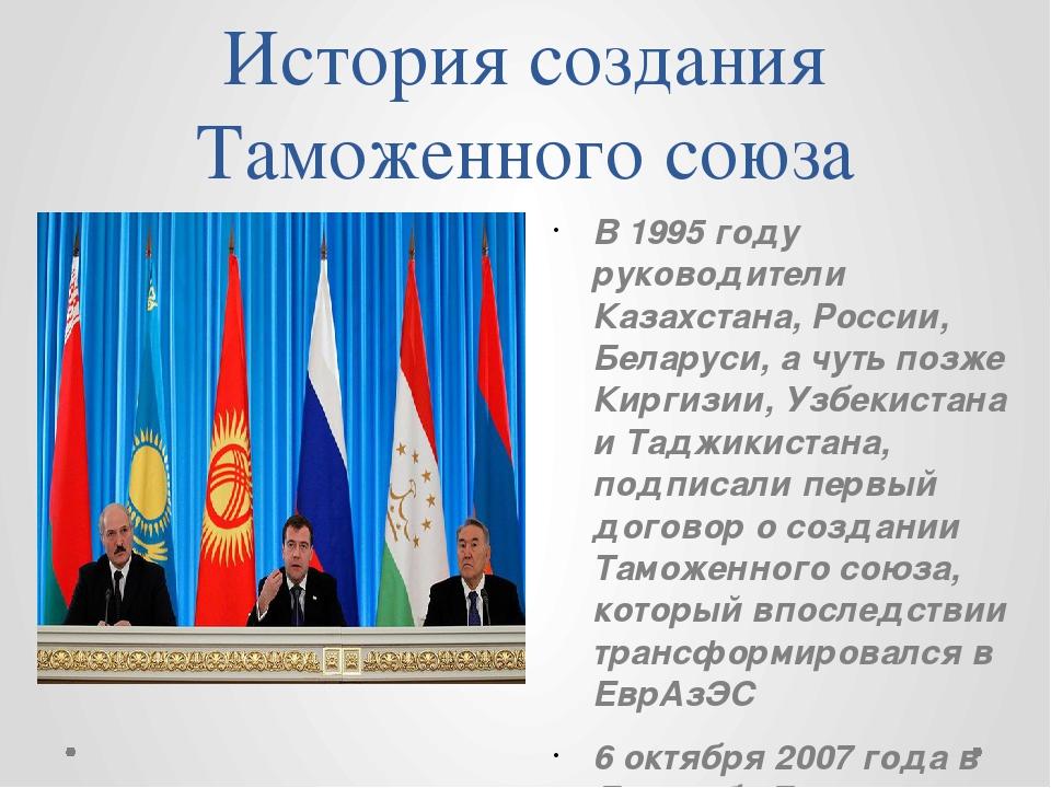 История создания Таможенного союза В 1995 году руководители Казахстана, Росси...
