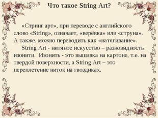 «Стринг арт», при переводе с английского слово «String», означает, «верёвк