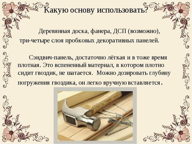 Какую основу использовать? Деревянная доска, фанера, ДСП (возможно), три-четы...