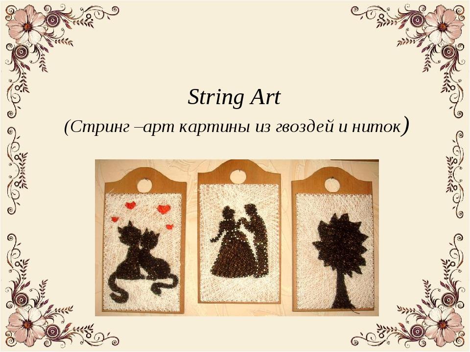 String Art (Стринг –арт картины из гвоздей и ниток)