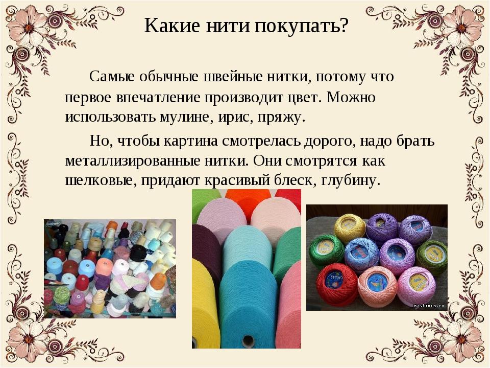 Какие нити покупать? Самые обычные швейные нитки, потому что первое впечатле...