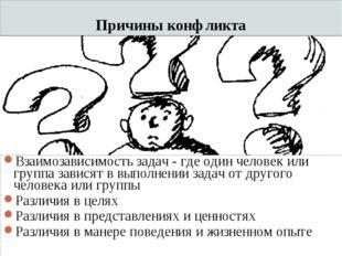 Причины конфликта Взаимозависимость задач - где один человек или группа завис