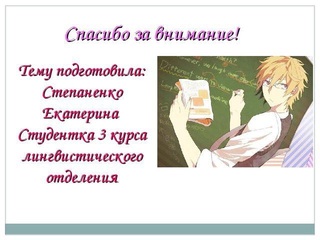 Спасибо за внимание! Тему подготовила: Степаненко Екатерина Студентка 3 курса...