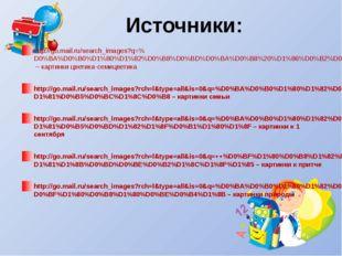 Источники: http://go.mail.ru/search_images?q=%D0%BA%D0%B0%D1%80%D1%82%D0%B8%D