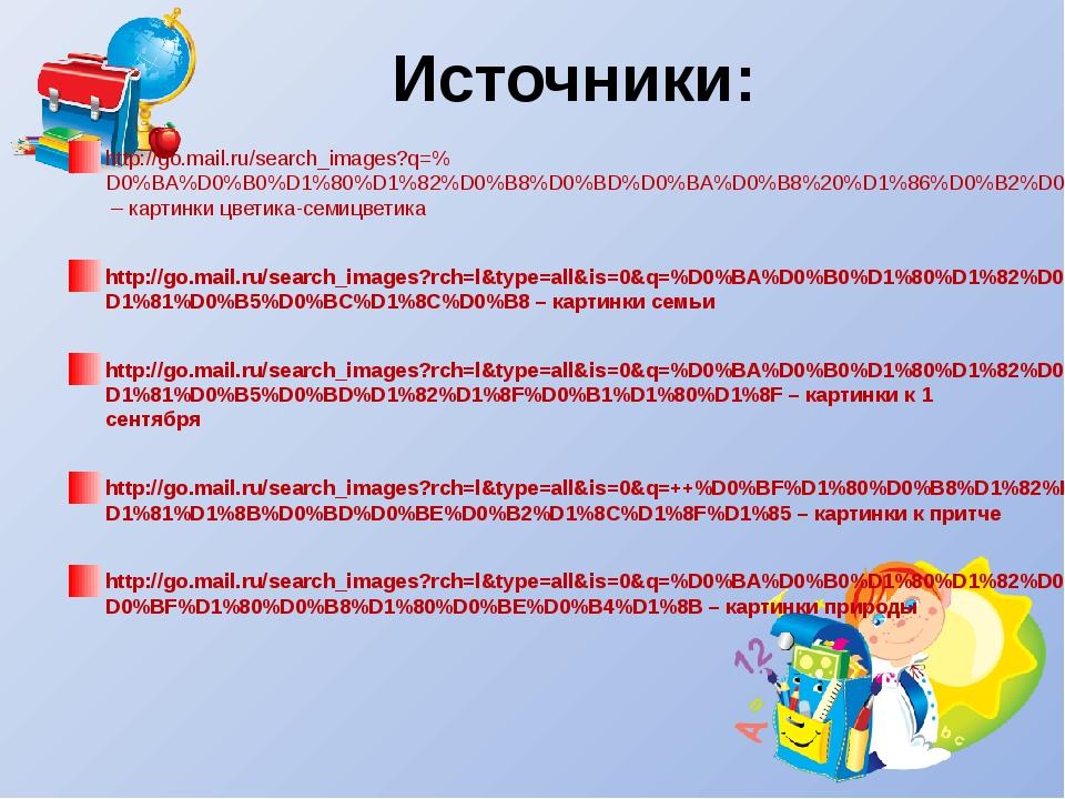 Источники: http://go.mail.ru/search_images?q=%D0%BA%D0%B0%D1%80%D1%82%D0%B8%D...