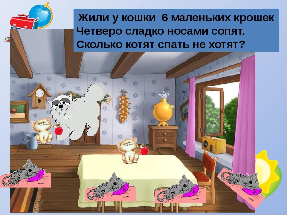 Жили у кошки 6 маленьких крошек Четверо сладко носами сопят. Сколько котят с...