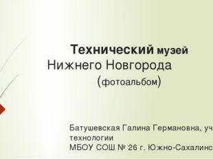Технический музей Нижнего Новгорода (фотоальбом) Батушевская Галина Германовн