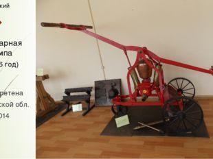Приобретена в Иркутской обл. 2014 Технический музей Пожарная помпа (1906 год)