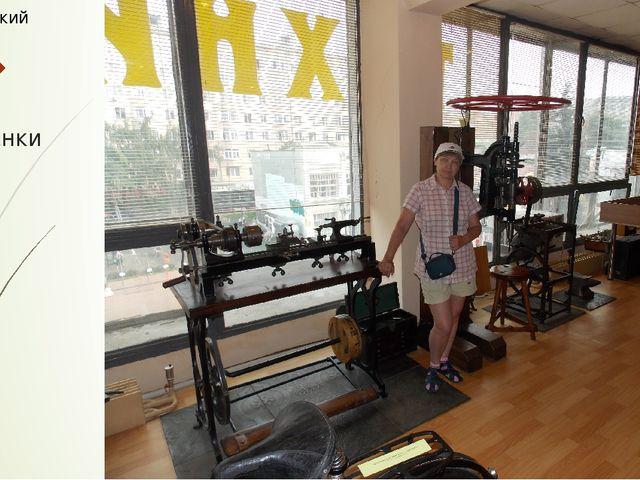Станки Технический музей