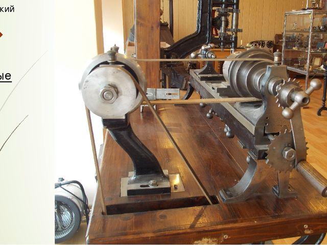 Cтанки токарные Технический музей