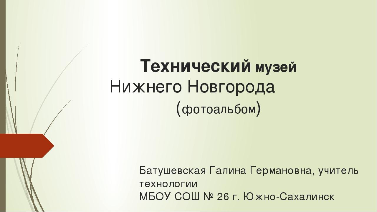 Технический музей Нижнего Новгорода (фотоальбом) Батушевская Галина Германовн...