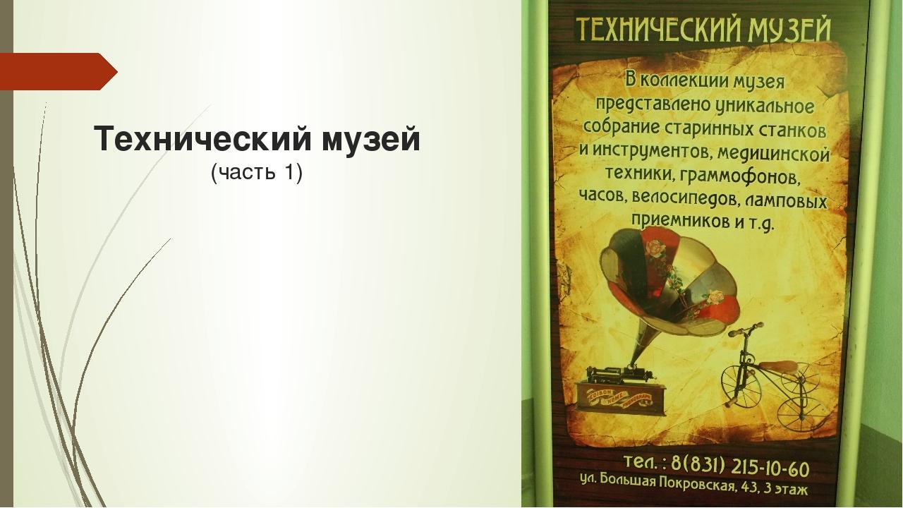 Технический музей (часть 1)