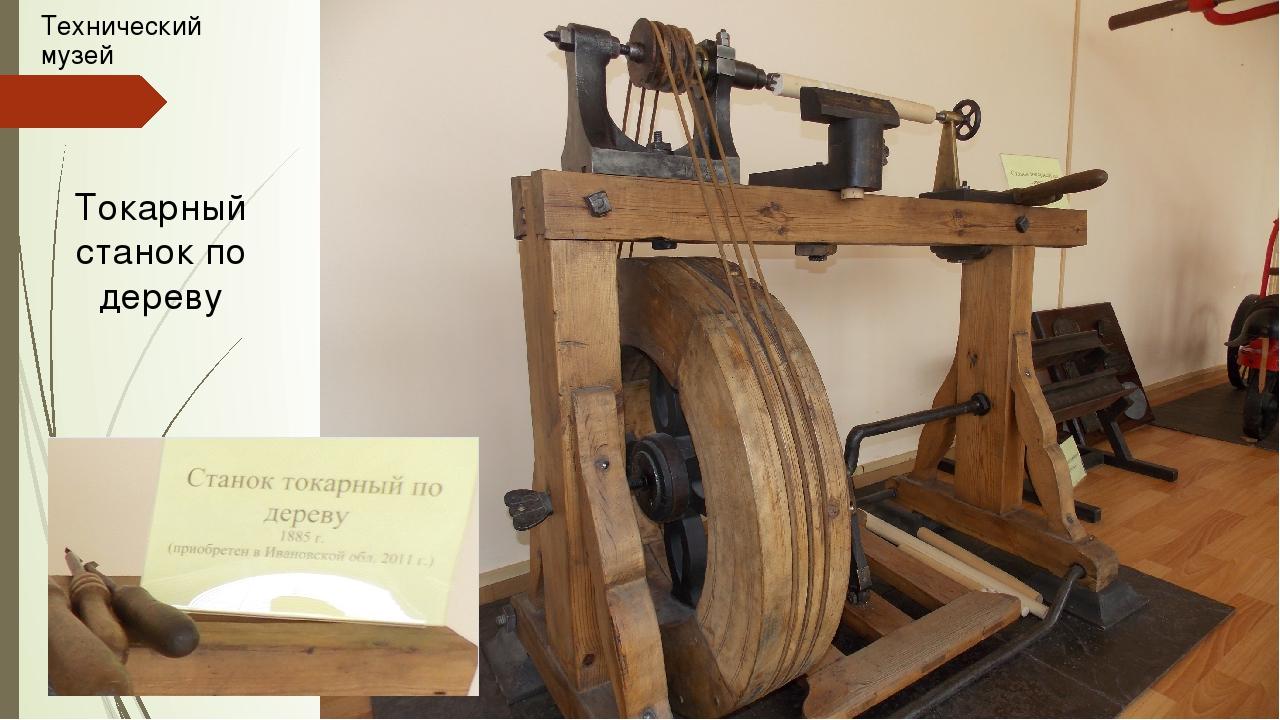 Технический музей Токарный станок по дереву