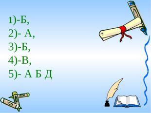 1)-Б, 2)- А, 3)-Б, 4)-В, 5)- А Б Д