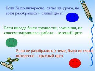 Если было интересно, легко на уроке, во всем разобрались – синий цвет. Если и