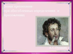 Знаки препинания при обособленных определениях и приложениях А.С.Пушкин Fokin