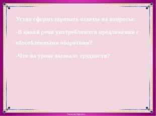 Устно сформулировать ответы на вопросы: -В какой речи употребляются предложен